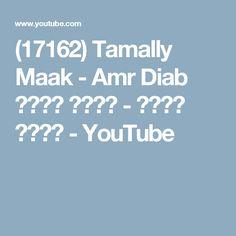 (17162) Tamally Maak - Amr Diab تملى معاك - عمرو دياب - YouTube