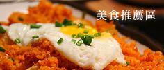 美食推薦區 Taiwan