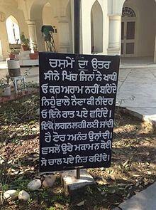 Chashmey da utar ..bhai veer singh ji