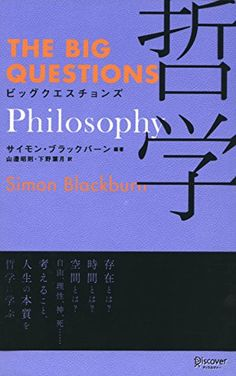 Amazon.co.jp: ビッグクエスチョンズ 哲学 電子書籍: サイモン・ブラックバーン, 山邉昭則, 下野葉月: 本