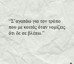 Greek Quotes, True Words, Cool Words, Relationship Quotes, Texts, Love Quotes, Poems, Lyrics, How Are You Feeling