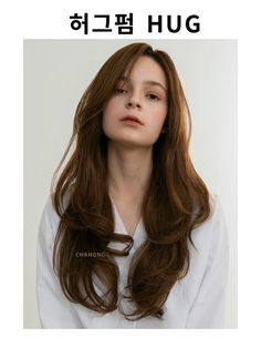 HUG 허그펌 – CHAHONG ROOM 차홍룸 Korean Long Hair, Korean Hair Color, Hair Korean Style, Korean Haircut Long, Korean Medium Hair, Korean Hairstyle Long, Korean Hairstyles Women, Japanese Hairstyles, Asian Hairstyles