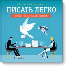 Приходилось ли вам когда-нибудь сидеть перед пустым листом бумаги, мучительно ожидая вдохновения? Или решать, как превратить годовой отчет в захватывающую статью? А может, вы опытный автор, но увязли в рутине бесконечных пресс-релизов?  Книга Ольги Соломатиной «Писать легко» научит писать хорошо, не дожидаясь вдохновения.  Публикуем главу из книги. Приятного чтения!