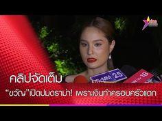 http://ift.tt/2d24Xrx l Popular Right Now - Thailand : ขวญ อษามณ เปดปมดรามา!! เพราะเงนทำครอบครวแตก (คลปจดเตม) http://www.youtube.com/watch?v=oSy4PucuZS8