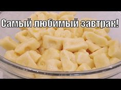 Любимый завтрак детишек!Favorite Breakfast kids! - YouTube Macaroni And Cheese, Recipies, Ethnic Recipes, Youtube, Food, Treats, Cooking, Essen, Recipes