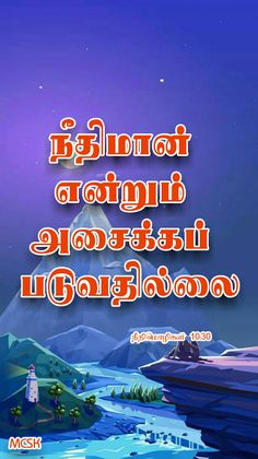 Bible Words Images, Tamil Bible Words, Blessing Words, Bible Promises, Christian Wallpaper, Thank God, Word Of God, Ministry, Amen