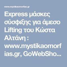 Express μάσκες σύσφιξης για άμεσο Lifting του Κώστα Αλτάνη : www.mystikaomorfias.gr, GoWebShop Platform Diy Beauty, Beauty Hacks, Listerine, Home Remedies, Hair Makeup, Tips, Face, Blog, Magazine