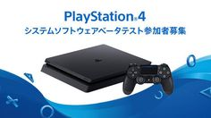 Next PS4 system software update beta registration opened in Japan