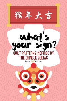 Quilt Patters Inspired by the Chinese Zodiac.  What's your sign?