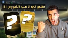 تفتيح بكجات آخيرا طلع لي لاعب انفورم ! | Fifa 15 Pack Opening