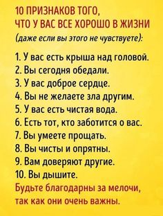 The Words, Cool Words, Russian Quotes, Inspirational Quotes For Kids, Motivational Phrases, Some Quotes, Quotations, Encouragement, Positivity
