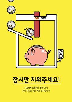 전기 절약 포스터, power conservation poster