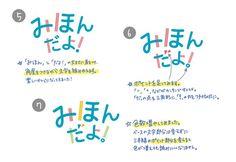 Lettering Design, Sign Design, Banner Design, Web Design, Type Design, Japanese Logo, Japanese Typography, What Is Design, Typographie Logo