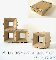 amazonのダンボール100箱でつくるパーティション【マゴクラ】ダンボールインテリア生活