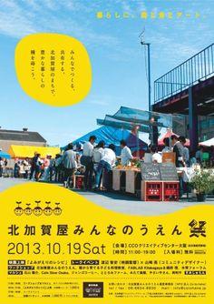 山崎亮さんトークセッションも。農とアートのフェス「北加賀屋みんなのうえん祭2013」|コロカルニュース