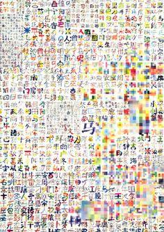 Han Jiaying - Grafikdesign Biennale Deutschland China