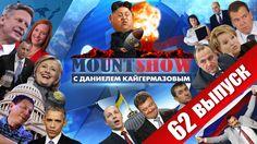 Ким Чен Ын рванул новую ядерную бомбу. MOUNT SHOW #62