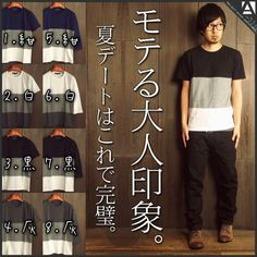 【最短!】Tシャツ メンズ カットソー 半袖 七分袖 バイカラー クルーネック 三段切り替え【4241 4241s】紺 ネイビー 白 ホワイト黒 ブラック 灰 グレー 3ブロックカラー|archiver(アーカイバ)の商品詳細ページです。商品説明、画像、レビューも充実。ぜひ楽しいお買いものにお役立てください!- ファッション通販SHOPLIST
