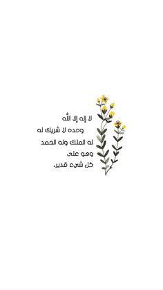 Beautiful Quran Quotes, Quran Quotes Inspirational, Quran Quotes Love, Beautiful Arabic Words, Arabic Love Quotes, Reminder Quotes, Mood Quotes, Religion Quotes, Coran Islam