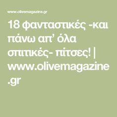 18 φανταστικές -και πάνω απ' όλα σπιτικές- πίτσες! | www.olivemagazine.gr
