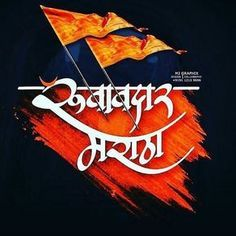 Hd Wallpapers 1080p, Latest Hd Wallpapers, Marathi Calligraphy Font, Computer Wallpaper Hd, Mahadev Hd Wallpaper, Shivaji Maharaj Hd Wallpaper, Lord Shiva Hd Wallpaper, Love Background Images, Face Sketch