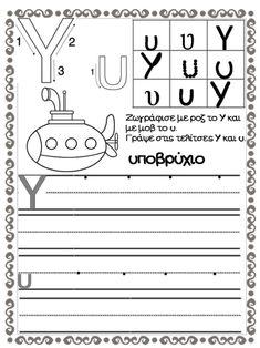Μαθαίνω να γράφω τα γράμματα της αλφαβήτας. Για τα παιδιά της πρώτης … Grammar Worksheets, School Lessons, Coloring Pages, Kindergarten, Preschool, Education, Crafts, Quote Coloring Pages, Manualidades