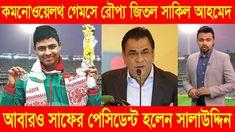 fifa world cup 2026 | ipl 2018 news bangla | bangladesh cricket news today