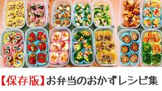 Bento Recipes, Lunch Box Recipes, Cooking Recipes, Healthy Recipes, Asparagus Bacon, Diet Menu, Recipe Collection, Japanese Food, Good Food