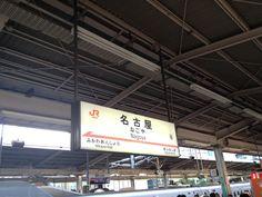 名古屋着きました。お疲れさまでした。
