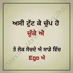 Sandhu saab Gurbani Quotes, Sufi Quotes, Motivational Quotes, Qoutes, My Emotions, Feelings, Fake Family Quotes, Situation Quotes, Mistake Quotes
