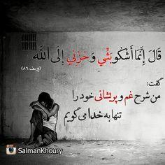 تنها به خدا میگویم ... Islamic Images, Islamic Pictures, Beautiful Quran Quotes, Islamic Quotes Wallpaper, Persian Quotes, Persian Poetry, True Feelings, True Facts, Real Love