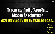 Best Quotes, Funny Quotes, Funny Greek, Popular Girl, Greek Quotes, Say Something, Games For Girls, Just For Laughs, The Funny