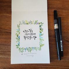 [수채쉥,쉥그림]스케치없이 그려요 : 네이버 블로그 Caligraphy, Book Design, Watercolor, Flowers, Painting, Pen And Wash, Watercolor Painting, Painting Art, Watercolour