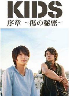 Kids (J-Movie) (2008)