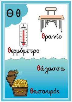 Greek Alphabet Posters by PrwtoKoudouni