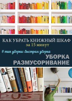 Быстрая уборка: Как убрать и размусорить книжный шкаф за 15 минутHome Life Organization