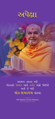 Gujarati Quotes, God Pictures, Live Wallpapers, Morning Images, Motivation, Movie Posters, Photos, Pictures, Film Poster