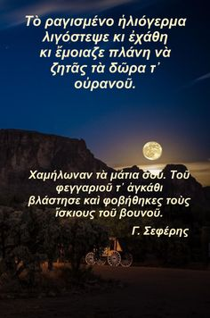 Greek, Poetry, Poetry Books, Greece, Poem, Poems
