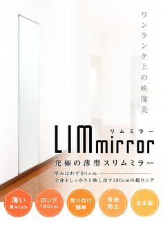 ワンランク上の映像美をお届けします。スリム&ロングミラー!。【壁面鏡】 ワンランク上の映像美 LIMミラー 厚さわずか1cm 40cm×180cm 鏡 全身 壁掛け 姿見 スリム ロング 壁面ミラー 壁面 鏡 スタンド 壁掛け鏡 全身鏡 全身ミラー ドレッサーミラー 玄関 シンプル 賃貸 立てかけ 日本製 送料無料 フレームレス