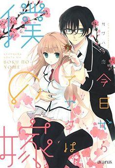 今日からアナタは僕の嫁 (コミックアヴァルス) カワハラ恋, http://www.amazon.co.jp/dp/B00TRTMHJC/ref=cm_sw_r_pi_dp_s6TEvb1JQ6C57