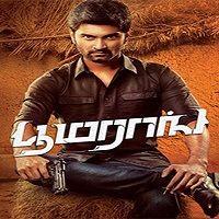 Boomerang Songs Masstamilan Tamil Movie 2018 Mp3 Songs Free Download Starmusiq Boomerang 2018 Cast Atharvaa Mega Akash Rj Bal Mp3 Song Boomerang Song Songs