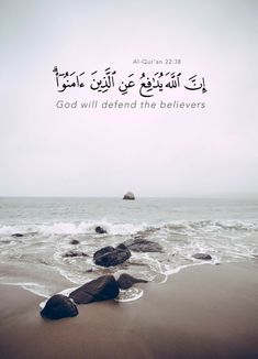 God will defend the believers Islamic Love Quotes, Islamic Inspirational Quotes, Muslim Quotes, Religious Quotes, Arabic Quotes, Hindi Quotes, Prayer Verses, Quran Verses, Beautiful Quran Quotes
