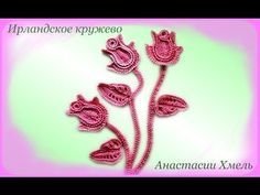 Композиция Бутоны розовой розы. Часть 1 Мастер класс бутоны. Ирландское кружево - YouTube