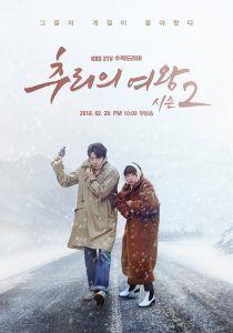Download Drama Korea Mystery Queen 2 Subtitle Indonesia