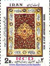 Persian Iranian Stamps - 10th Regional Development - July 21, 1974 - Carpets