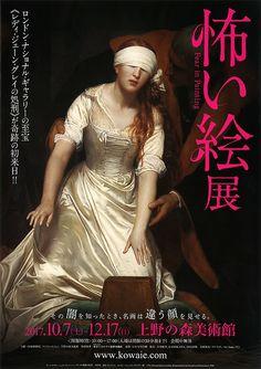 「怖い絵」展  上野の森美術館