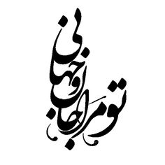 Persian Calligraphy, Calligraphy Art, Love Picture Frames, Album Design, Art Girl, Illustration Art, Tattoos, Inspiration, Painting