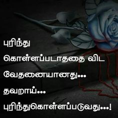 Tamil Quotes For Whatsapp Status Valkai Life Mounam Alagu Images