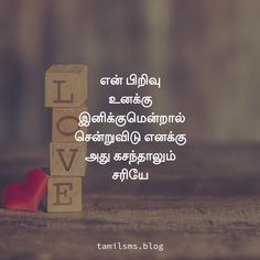 Tamil Motivational Quotes, Tamil Love Quotes, Motivational Quotes For Students, Tamil Kavithai Love, Love Breakup Quotes, Love Pain Quotes, Best Love Quotes, True Quotes, Best Mother Quotes
