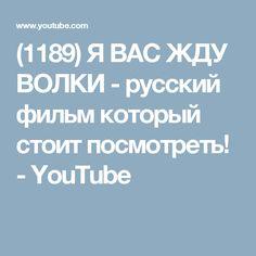 (1189) Я BAC ЖДУ ВОЛКИ - русский фильм который стоит посмотреть! - YouTube